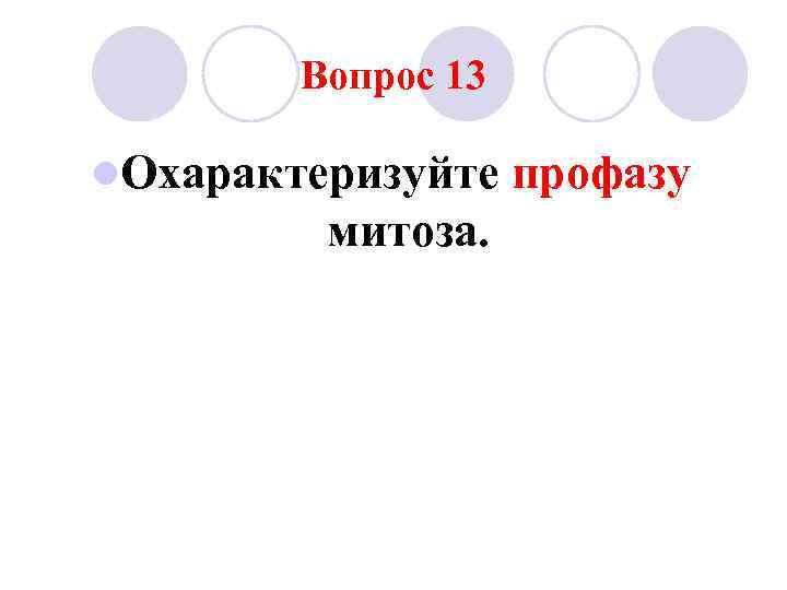 Вопрос 13 l. Охарактеризуйте  профазу   митоза.