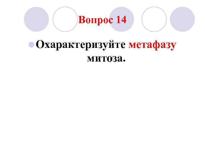 Вопрос 14 l Охарактеризуйте  метафазу  митоза.