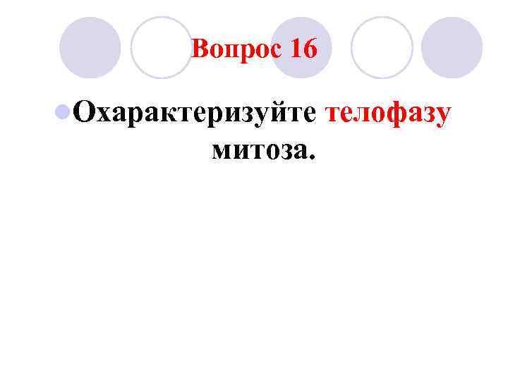 Вопрос 16 l. Охарактеризуйте  телофазу   митоза.