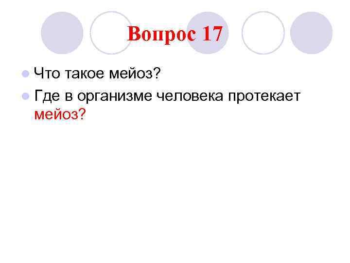 Вопрос 17 l Что такое мейоз? l Где в организме человека
