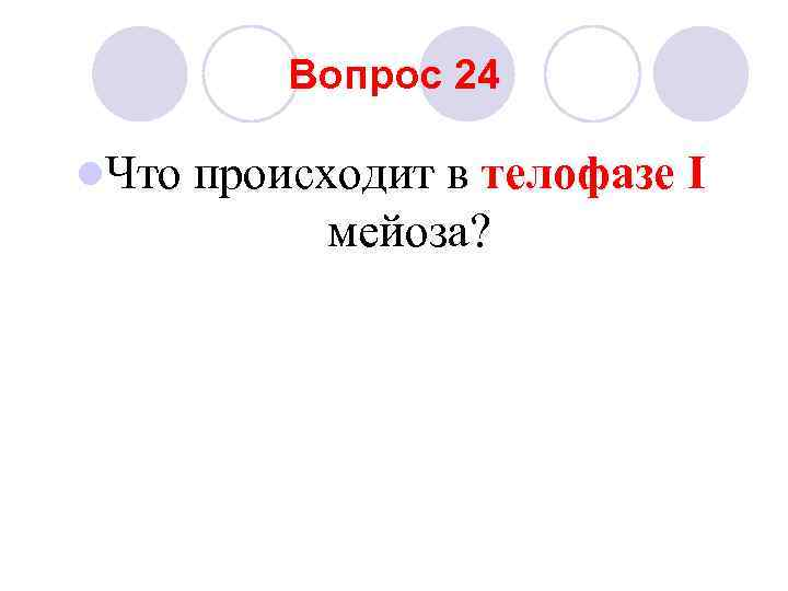Вопрос 24 l. Что  происходит в телофазе I   мейоза?