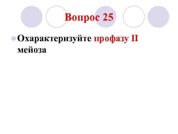 Вопрос 25 l Охарактеризуйте  профазу II мейоза