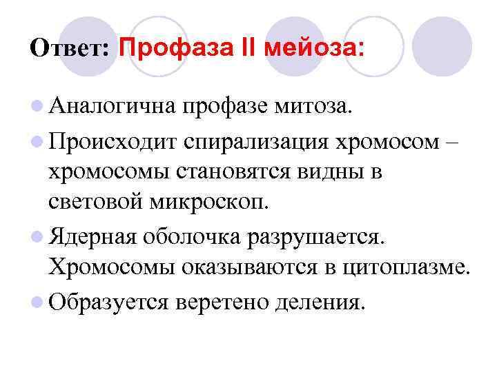 Ответ: Профаза II мейоза:  l Аналогична профазе митоза. l Происходит спирализация хромосом –