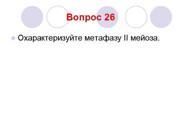 Вопрос 26 l Охарактеризуйте  метафазу II мейоза.