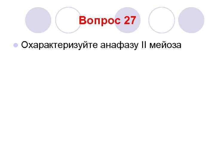 Вопрос 27 l Охарактеризуйте  анафазу II мейоза