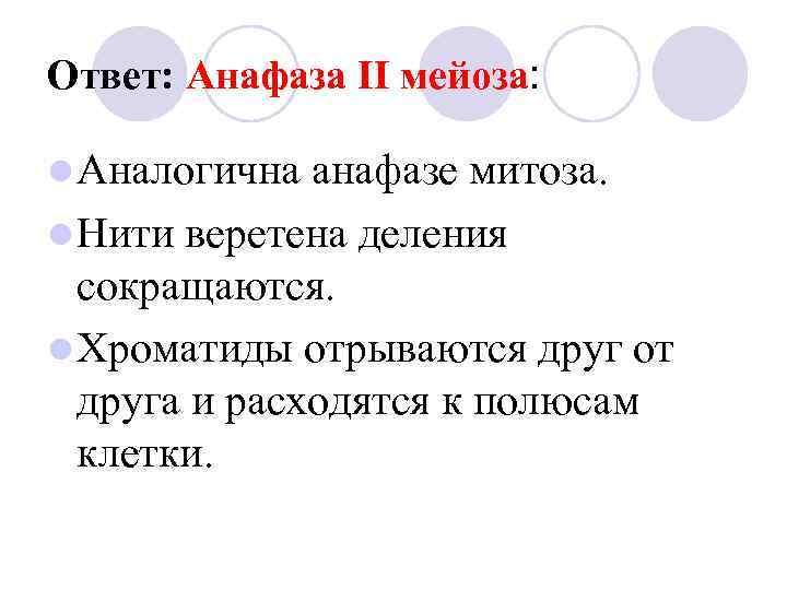 Ответ: Анафаза II мейоза:  l Аналогична анафазе митоза. l Нити веретена деления