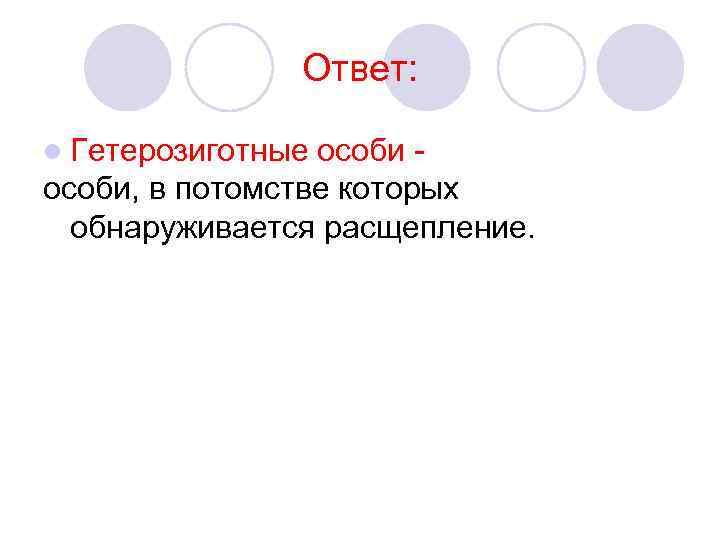Ответ:  l Гетерозиготные особи - особи, в потомстве которых