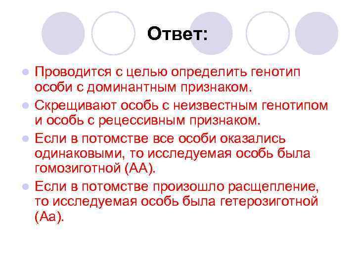 Ответ: l Проводится с целью определить генотип  особи с доминантным