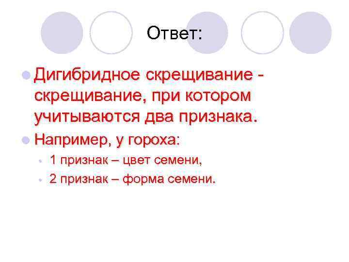 Ответ:  l Дигибридное скрещивание - скрещивание, при котором учитываются два