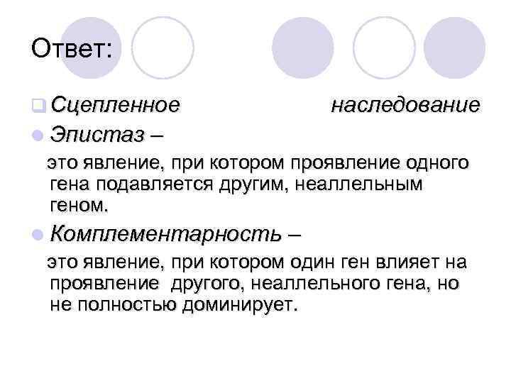 Ответ:  q Сцепленное   наследование l Эпистаз – это явление, при котором