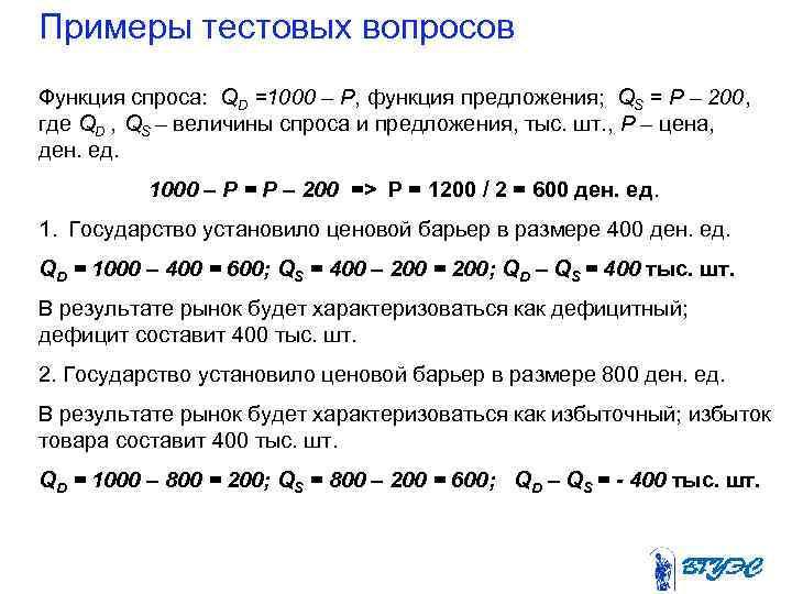 Примеры тестовых вопросов Функция спроса:  QD =1000 – P, функция предложения;  QS