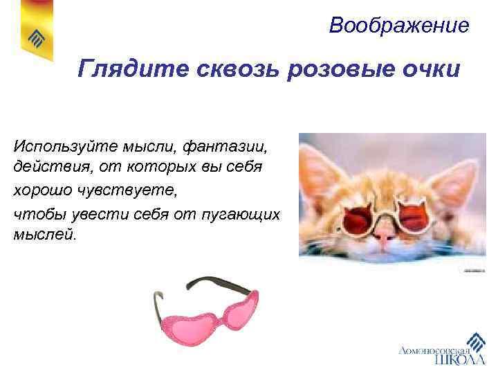 Воображение  Глядите сквозь розовые очки  Используйте