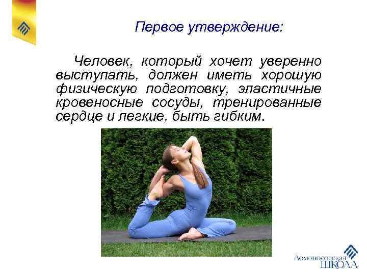 Первое утверждение: Человек, который хочет уверенно выступать, должен иметь хорошую физическую