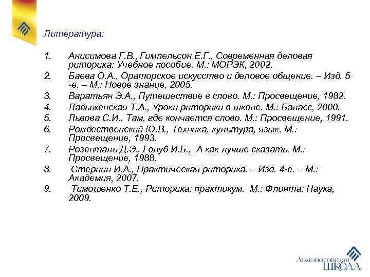 Литература:  1.  Анисимова Г. В. , Гимпельсон Е. Г. , Современная деловая