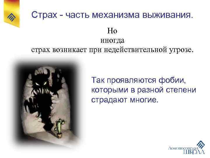 Страх - часть механизма выживания.    Но    иногда страх