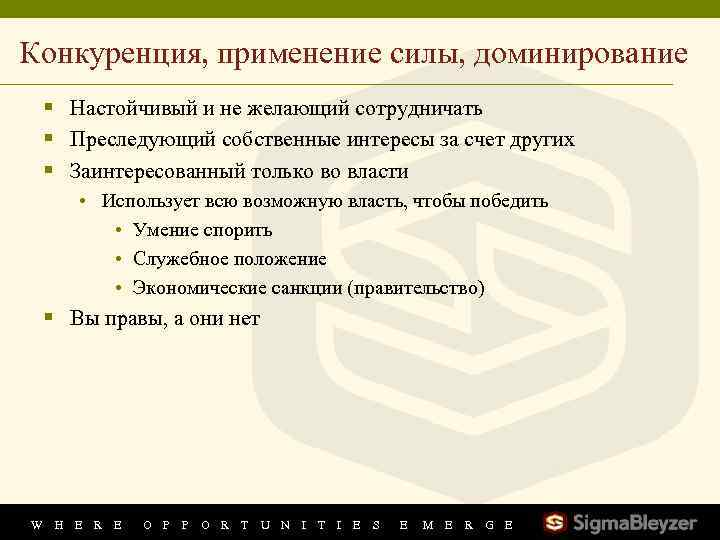 Конкуренция, применение силы, доминирование § Настойчивый и не желающий сотрудничать § Преследующий собственные интересы