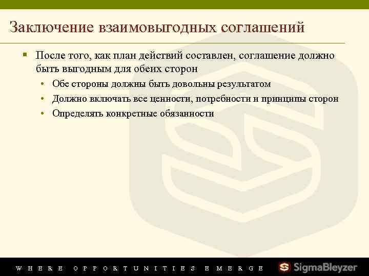 Заключение взаимовыгодных соглашений § После того, как план действий составлен, соглашение должно  быть