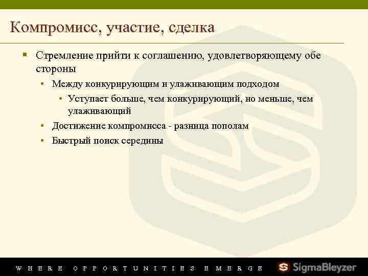 Компромисс, участие, сделка § Стремление прийти к соглашению, удовлетворяющему обе  стороны