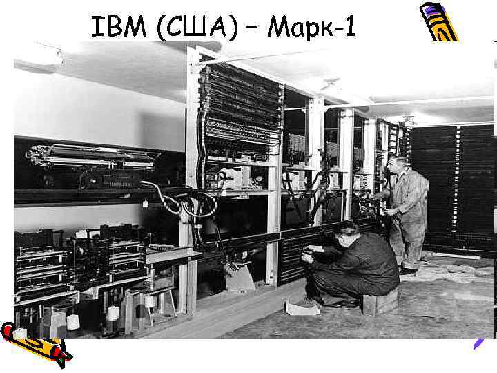 IBM (США) – Марк-1