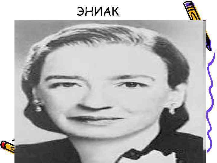 ЭНИАК