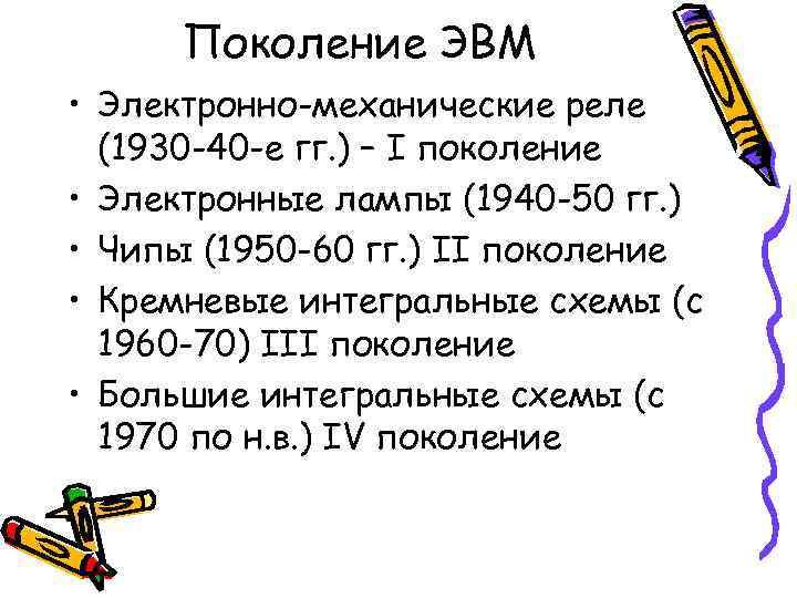 Поколение ЭВМ • Электронно-механические реле  (1930 -40 -е гг. ) – I