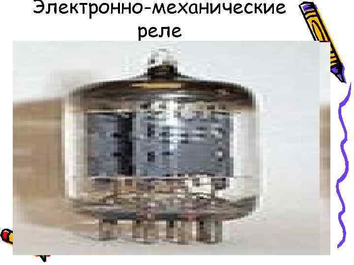 Электронно-механические   реле