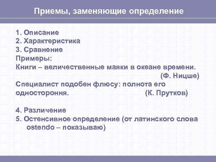 Приемы, заменяющие определение 1. Описание 2. Характеристика 3. Сравнение Примеры: Книги –