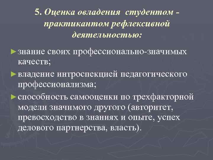5. Оценка овладения студентом -   практикантом рефлексивной   деятельностью: ►