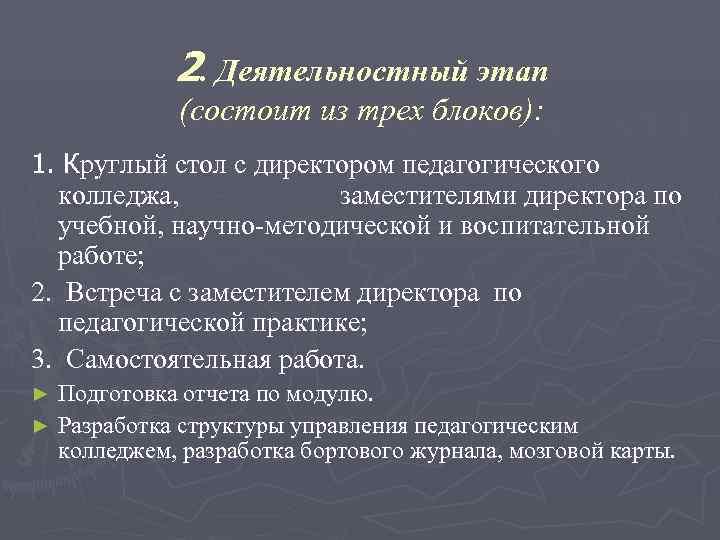 2. Деятельностный этап   (состоит из трех блоков): 1. Круглый стол