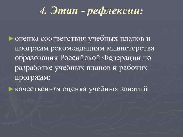 4. Этап - рефлексии:  ► оценка соответствия учебных планов и