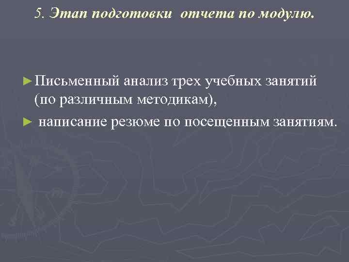 5. Этап подготовки отчета по модулю. ► Письменный анализ трех учебных занятий (по