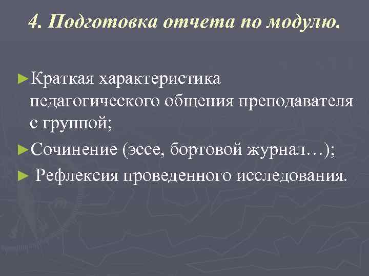 4. Подготовка отчета по модулю.  ►Краткая характеристика педагогического общения преподавателя с группой;