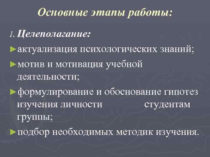 Основные этапы работы: 1. Целеполагание: ►актуализация психологических знаний; ►мотив и мотивация учебной деятельности;