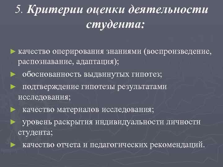 5. Критерии оценки деятельности   студента:  ► качество оперирования знаниями (воспроизведение,