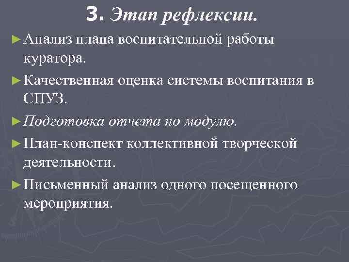 3. Этап рефлексии. ► Анализ плана воспитательной работы  куратора. ►