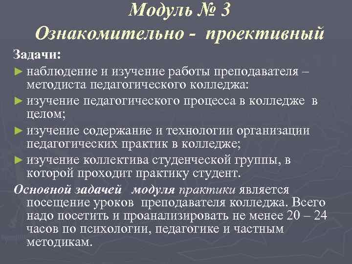 Модуль № 3  Ознакомительно - проективный Задачи: ► наблюдение и изучение
