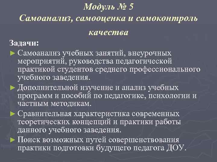 Модуль № 5  Самоанализ, самооценка и самоконтроль