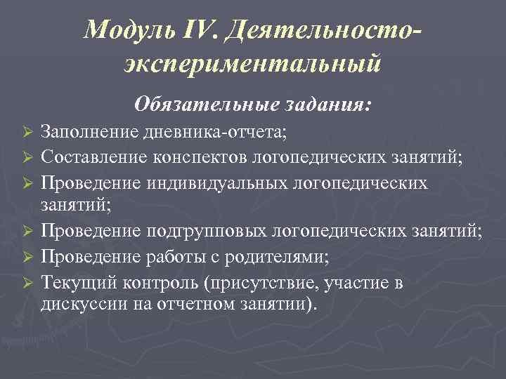 Модуль IV. Деятельносто-   экспериментальный  Обязательные задания: Ø Заполнение дневника-отчета; Ø
