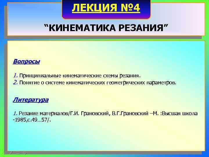 """ЛЕКЦИЯ № 4   """"КИНЕМАТИКА РЕЗАНИЯ""""  Вопросы"""