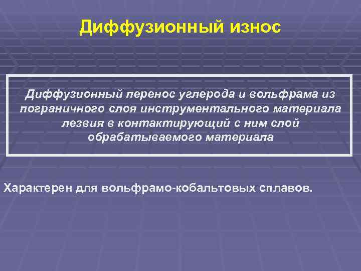 Диффузионный износ Диффузионный перенос углерода и вольфрама из  пограничного слоя инструментального