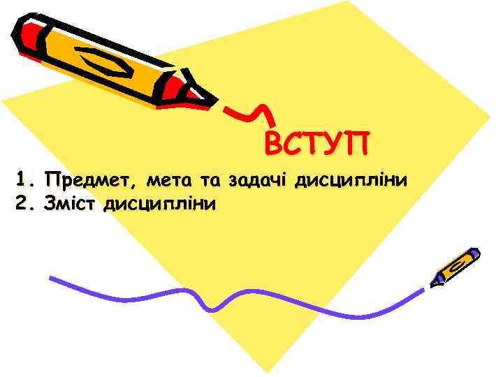 ВСТУП 1. Предмет, мета та задачі дисципліни 2. Зміст дисципліни