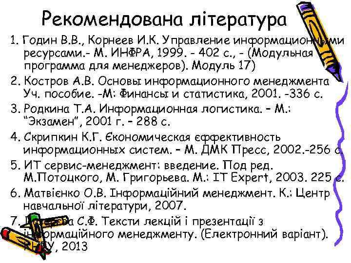 Рекомендована література 1. Годин В. В. , Корнеев И. К. Управление информационными