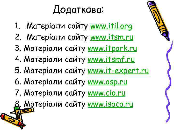 Додаткова: 1. Матеріали сайту www. itil. org 2. Матеріали сайту www.