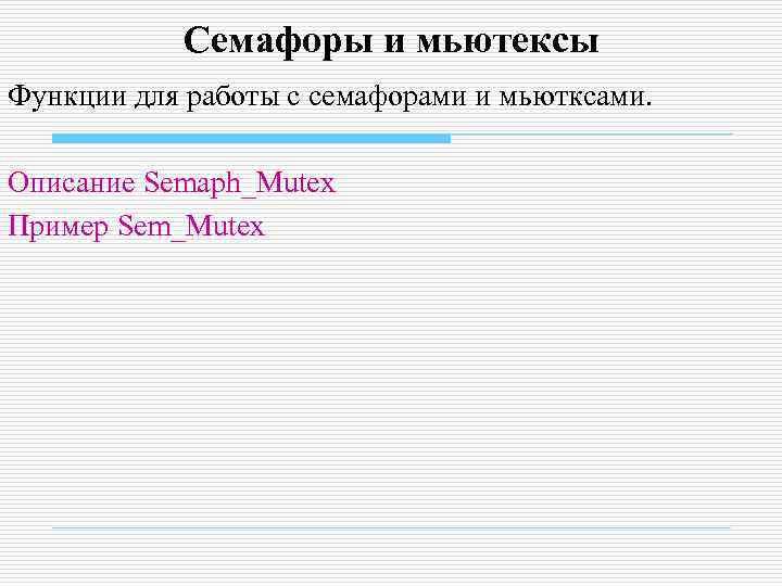 Семафоры и мьютексы Функции для работы с семафорами и мьютксами.  Описание