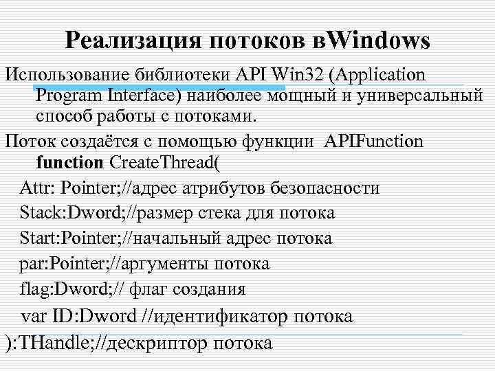 Реализация потоков в. Windows Использование библиотеки API Win 32 (Application Program Interface) наиболее