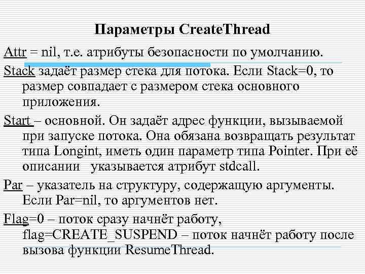 Параметры Create. Thread Attr = nil, т. е. атрибуты безопасности по