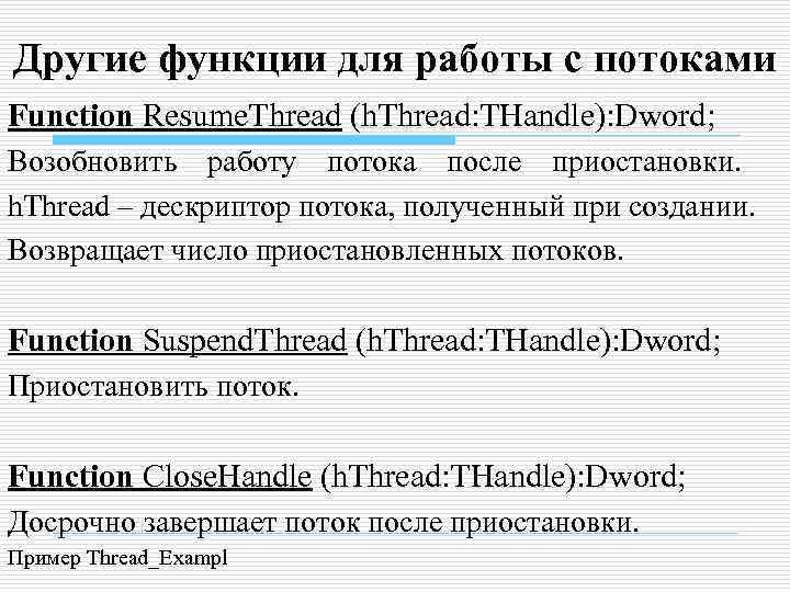 Другие функции для работы с потоками Function Resume. Thread (h. Thread: THandle): Dword; Возобновить