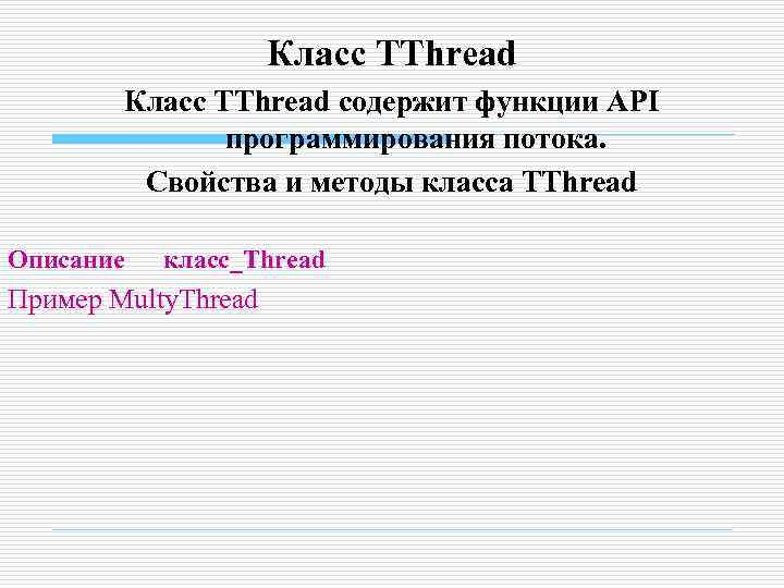 Класс TThread содержит функции API    программирования