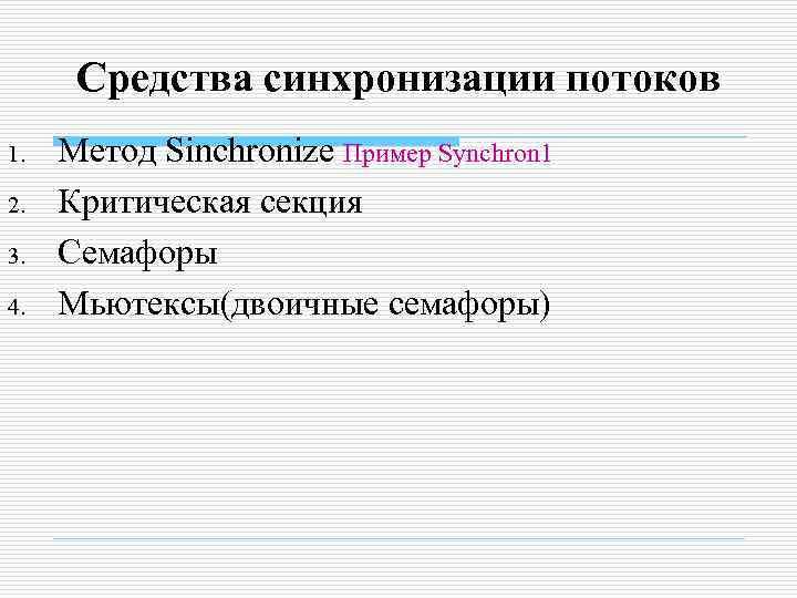 Средства синхронизации потоков 1.  Метод Sinchronize Пример Synchron 1 2.  Критическая