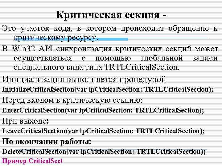 Критическая секция - Это участок кода, в котором происходит обращение к